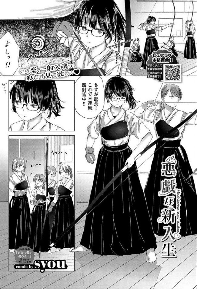 【rezuban】黒髪清楚な部長が新入部員の悪戯な女の子と恋人契約して深みにはまって墜ちてイク【エロ同人誌情報館 22枚】