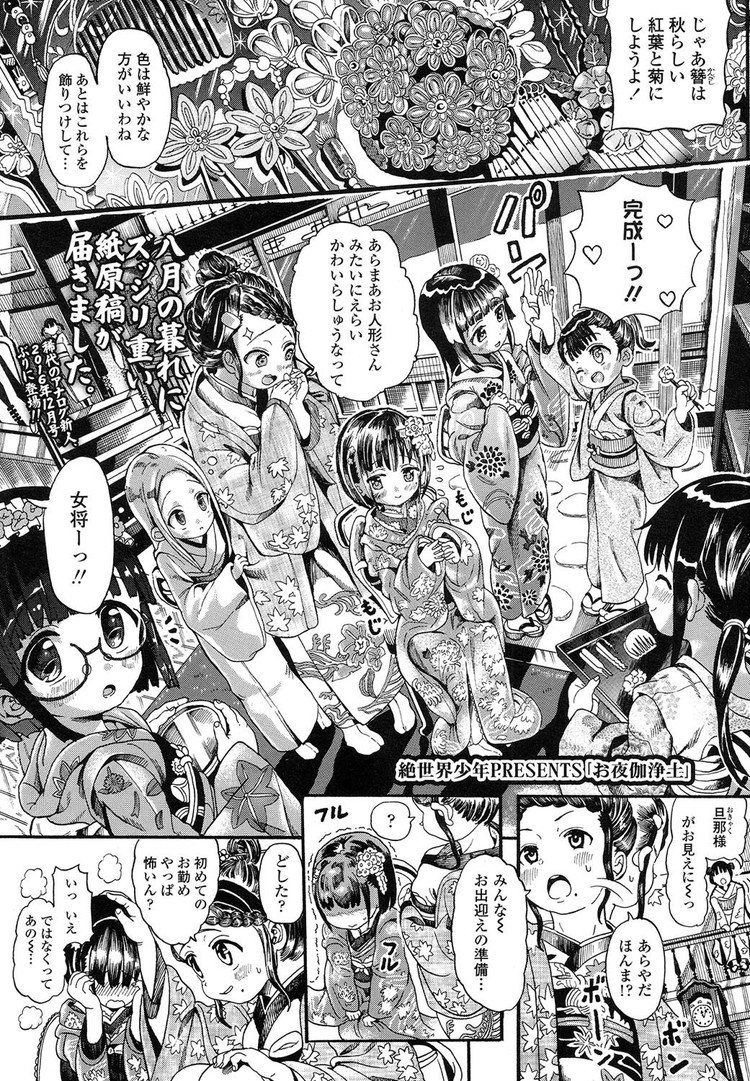 なか出しjs エロ同人誌情報館001