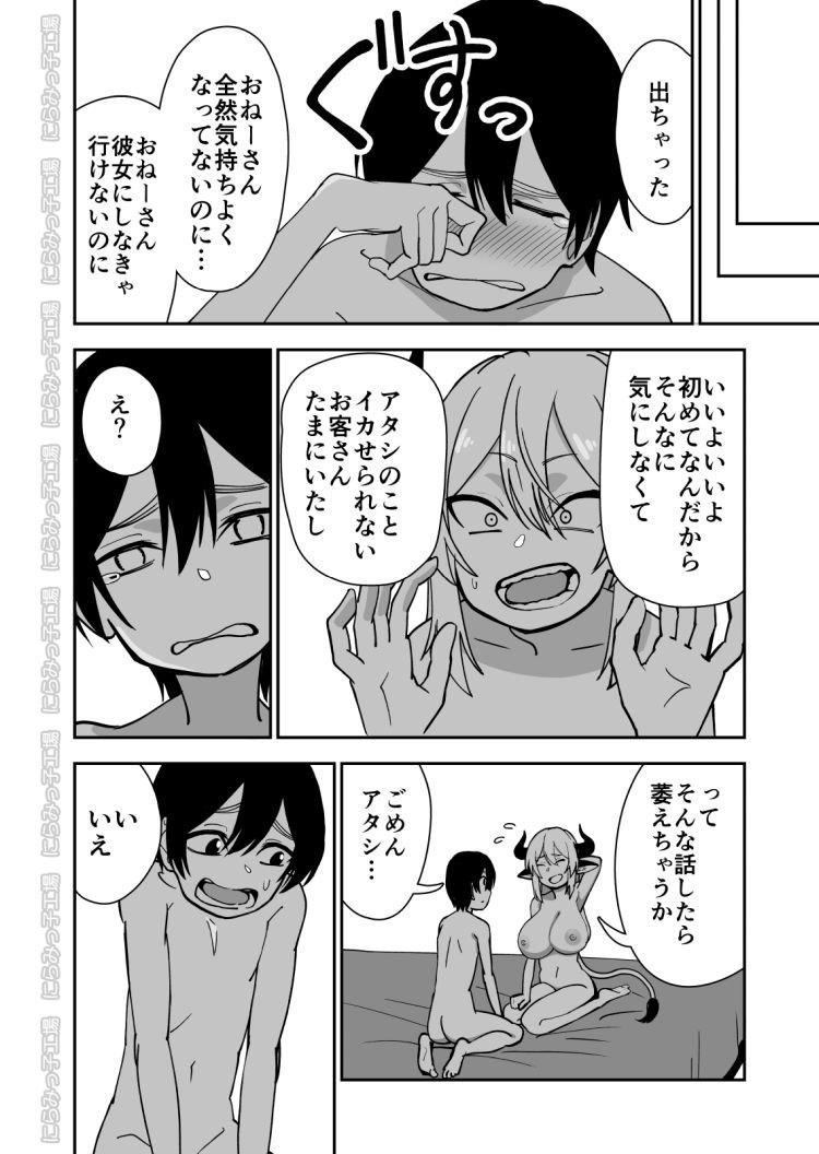ダッチワいフイフ 石原さとみ エロ同人誌情報館059