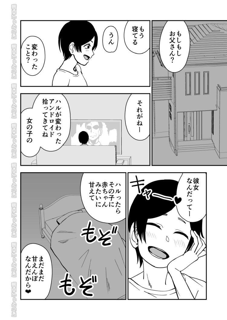 ダッチワいフイフ 石原さとみ エロ同人誌情報館063