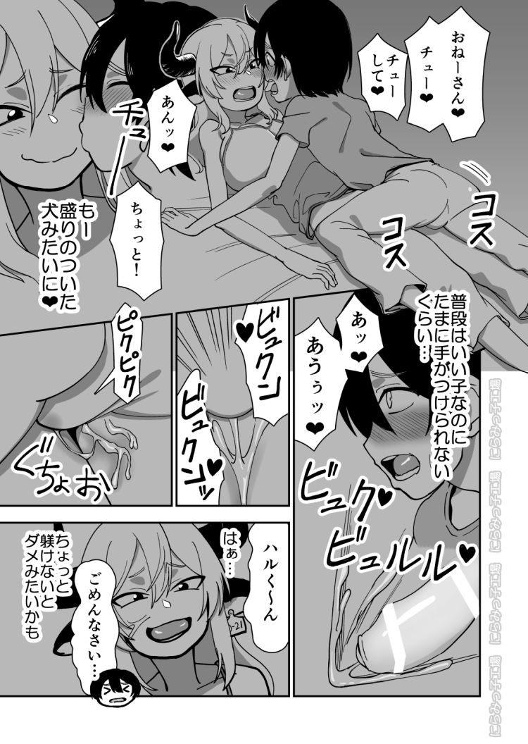 ダッチワいフイフ 石原さとみ エロ同人誌情報館064