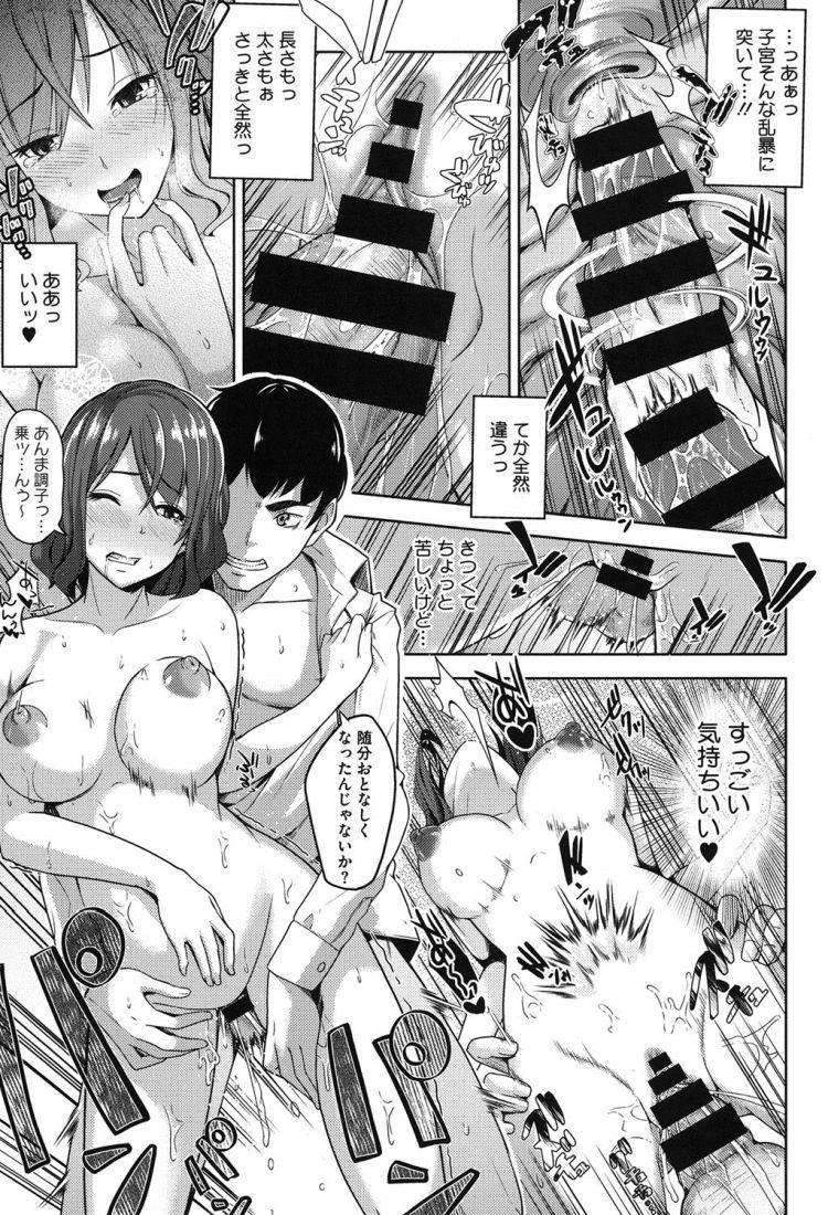 巨にゅうストリーム エロ同人誌情報館015