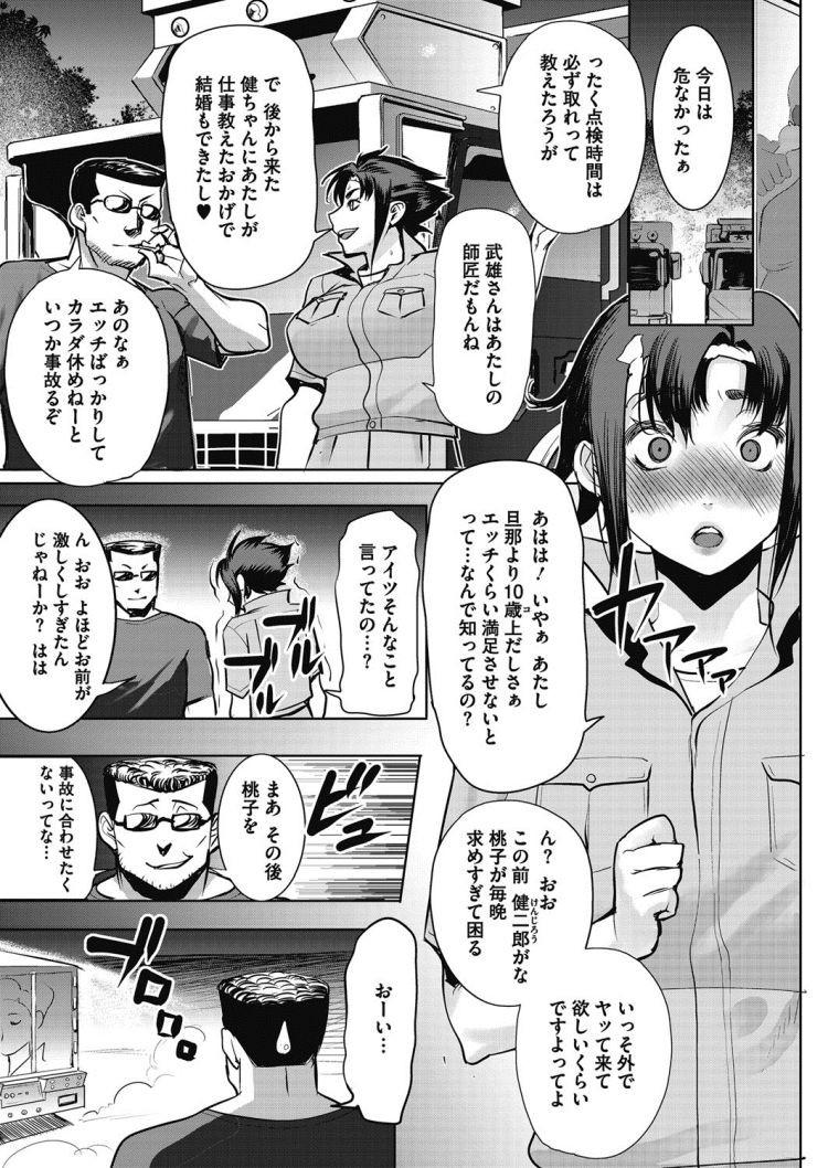 元ヤンに見られる女性 エロ同人誌情報館006