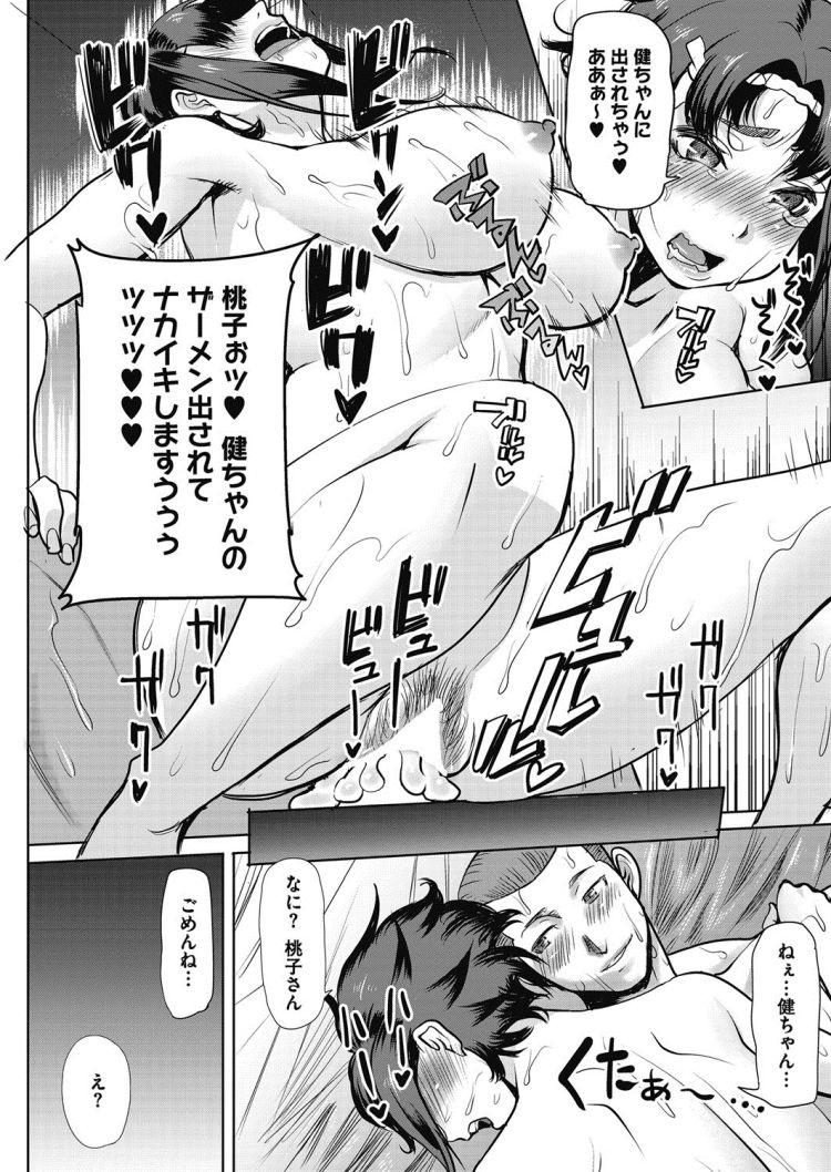 元ヤンに見られる女性 エロ同人誌情報館015