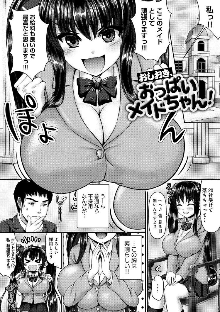 ドジっ子 かわいい エロ同人誌情報館001