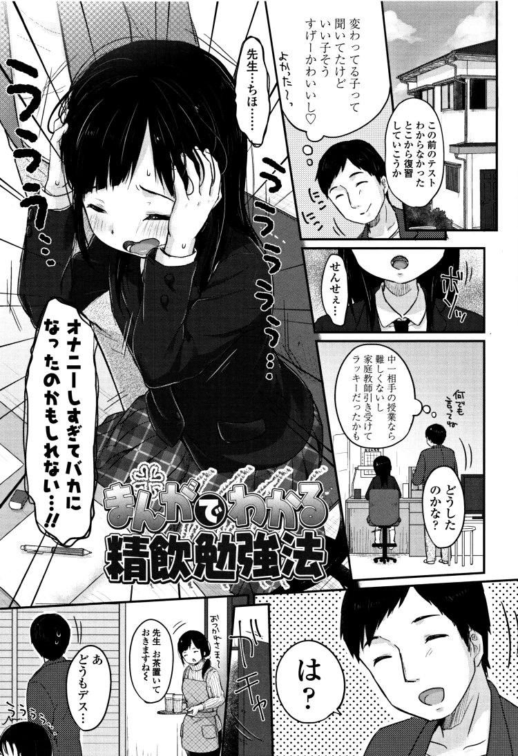 無料漫画 恋愛 エロ同人誌情報館001