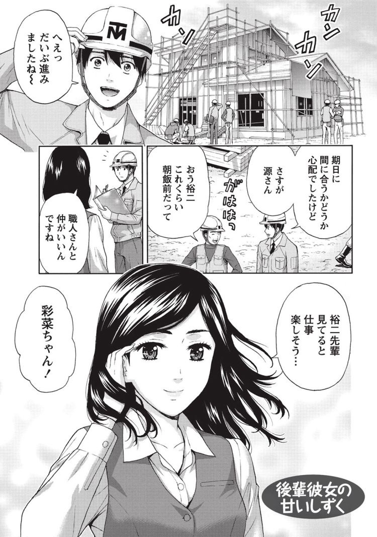 イチャラブ 夫婦 漫画 エロ同人誌情報館001