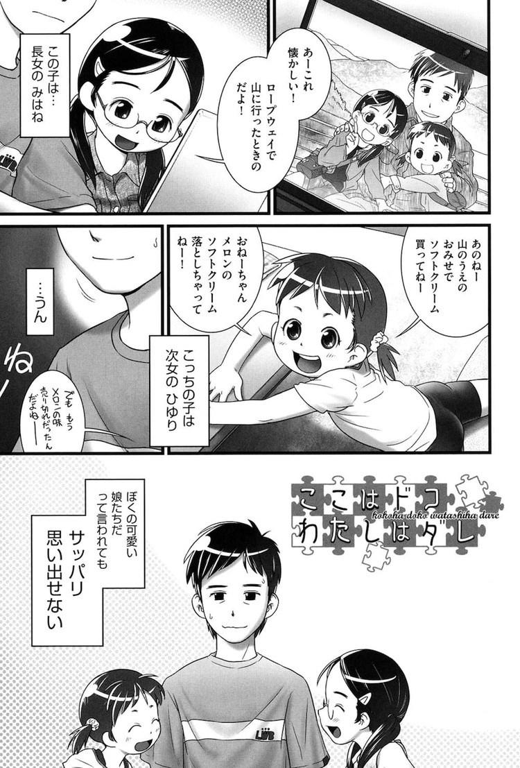 性的虐体 漫画 無料 エロ同人誌情報館001
