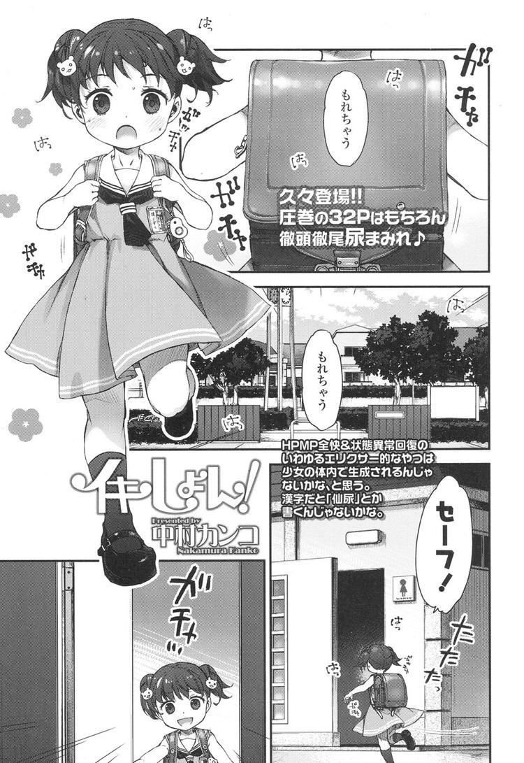 法尿女性シーン エロ同人誌情報館001