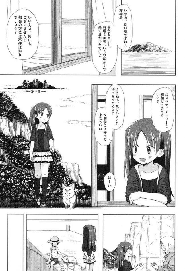 【ヤバい漫画】島に観光に訪れた愛犬連れの美少女が壮絶なレイプ被害を受けた翌日に崖から落とされて死亡【エロ同人誌情報館 20枚】
