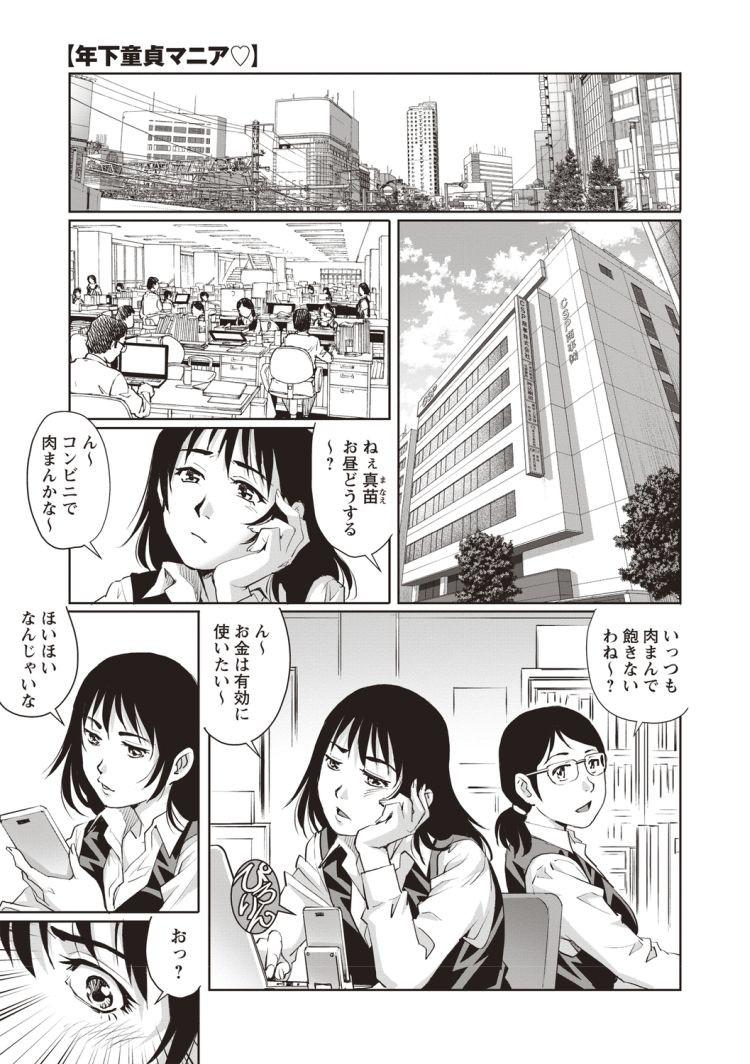 砲径 むき方 エロ同人誌情報館001