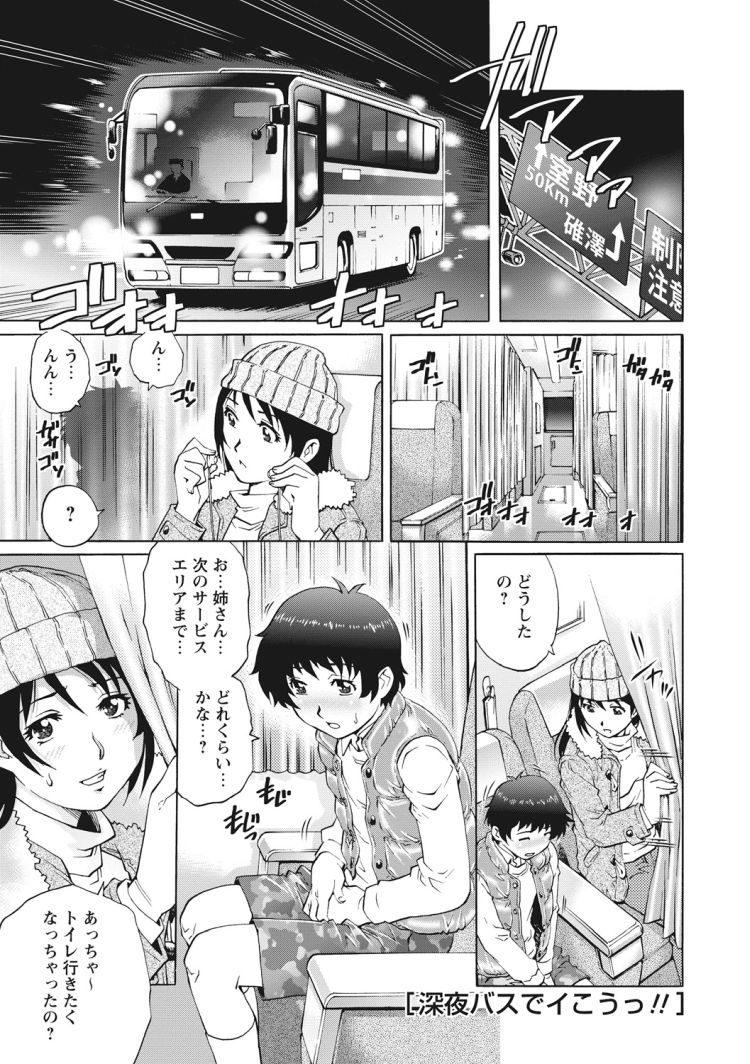 深夜バスでねっとり エロ同人誌情報館001
