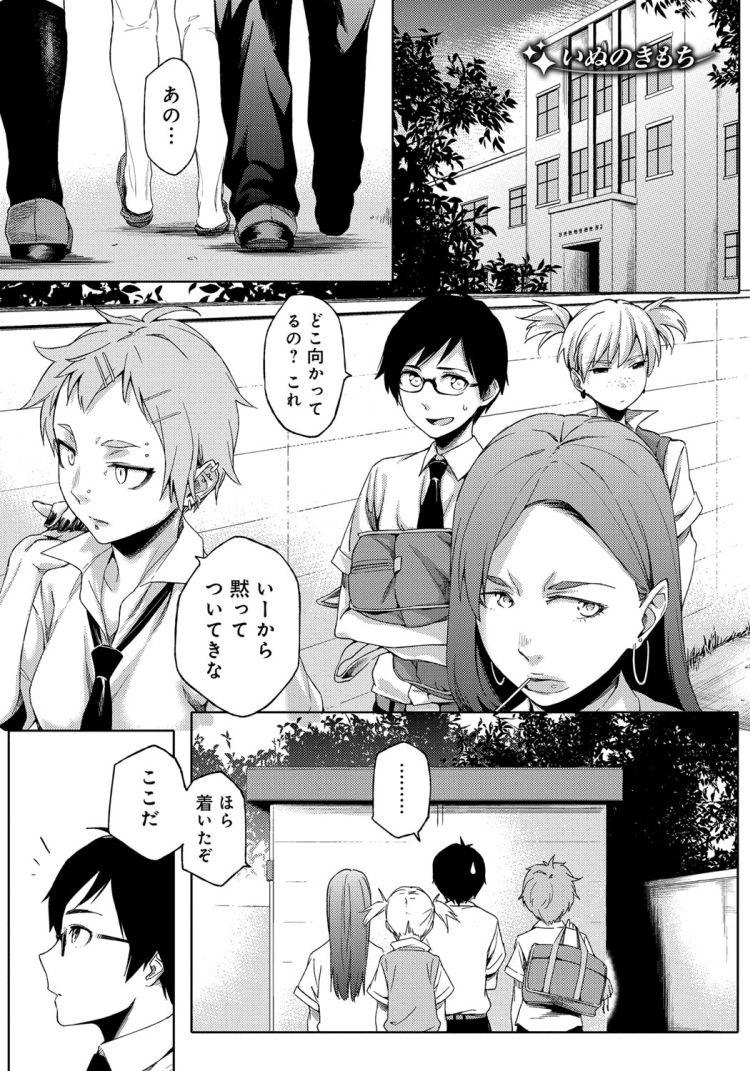 女ヤンキー漫画 エロ同人誌情報館001