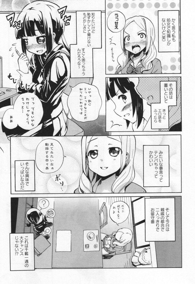 初々しい恋のお話 エロ同人誌情報館003