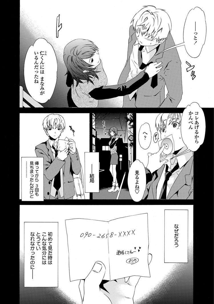 おねえさんスパ麻布十番 エロ同人誌情報館004