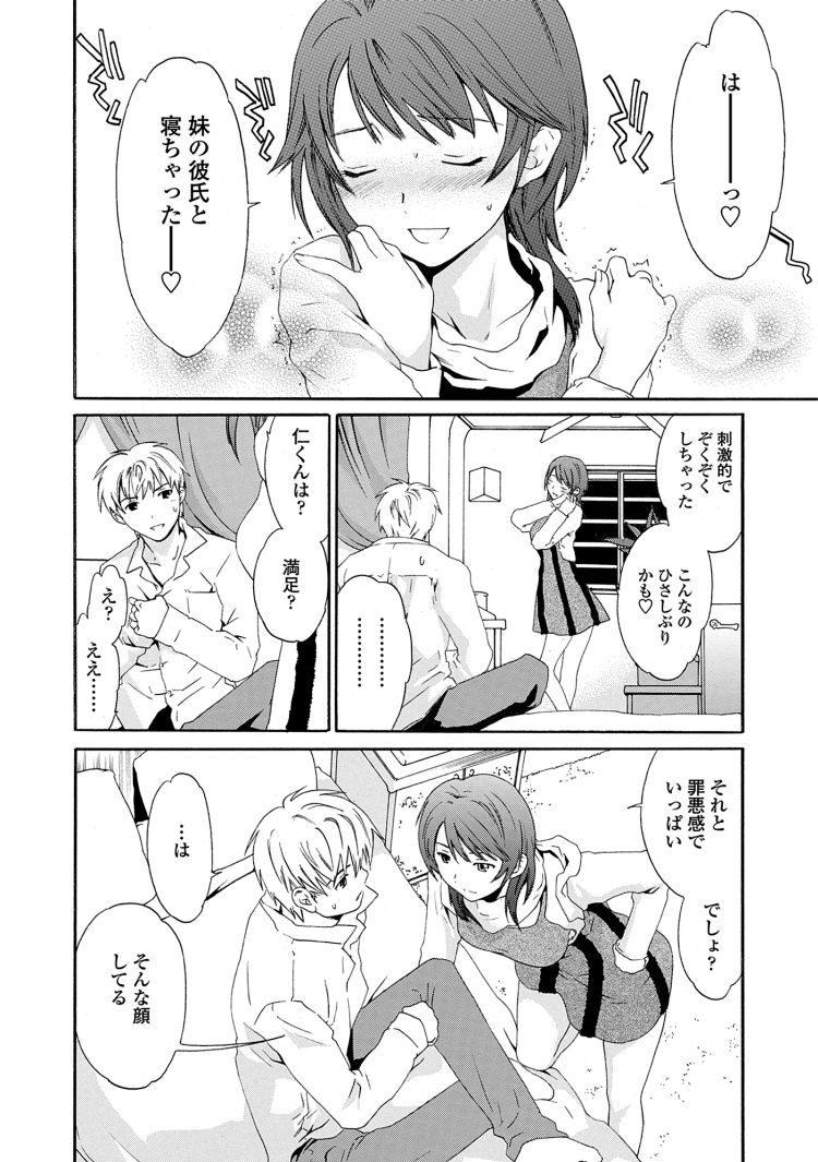 おねえさんスパ麻布十番 エロ同人誌情報館014