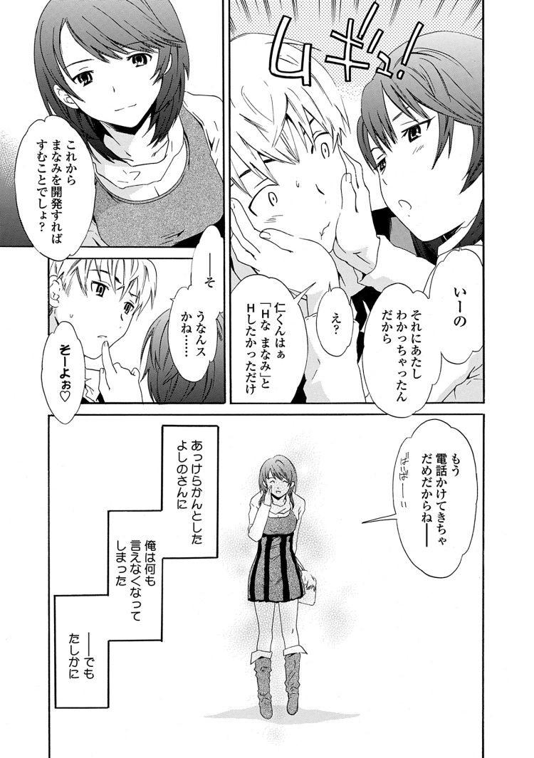 おねえさんスパ麻布十番 エロ同人誌情報館015
