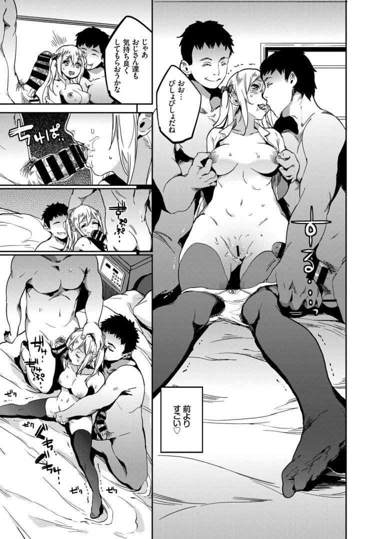 乱校パーティー 体験 エロ同人誌情報館003