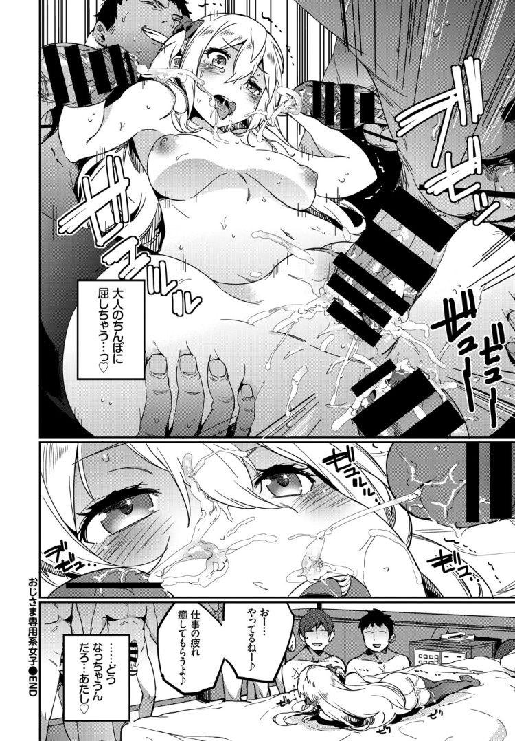 乱校パーティー 体験 エロ同人誌情報館010