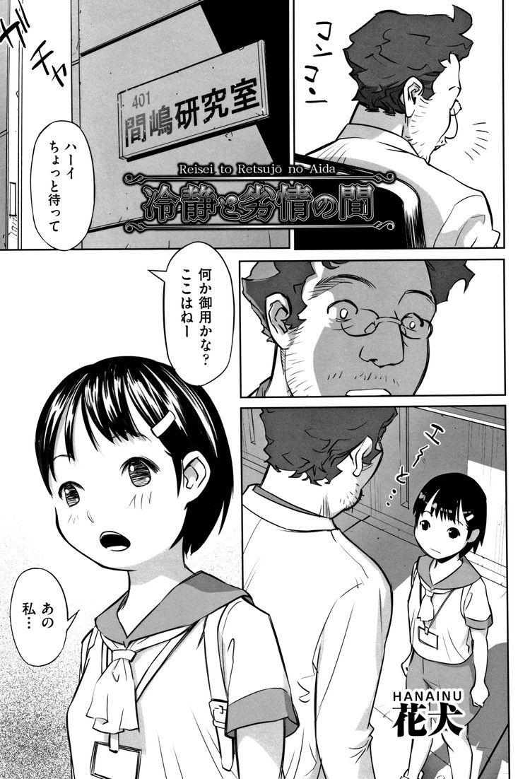 ろリコン漫画 エロ同人誌情報館001