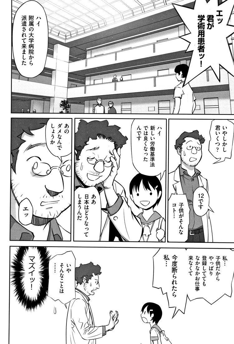 ろリコン漫画 エロ同人誌情報館002