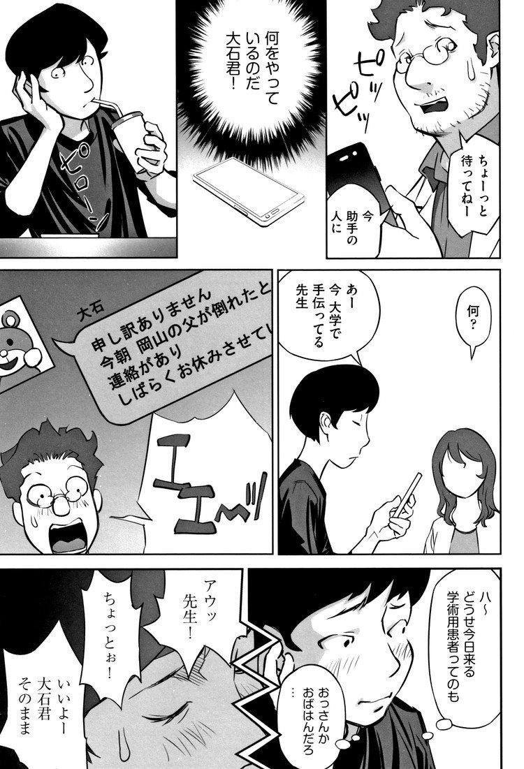 ろリコン漫画 エロ同人誌情報館003