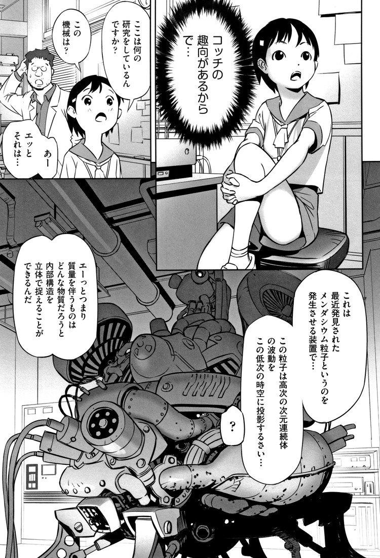 ろリコン漫画 エロ同人誌情報館005