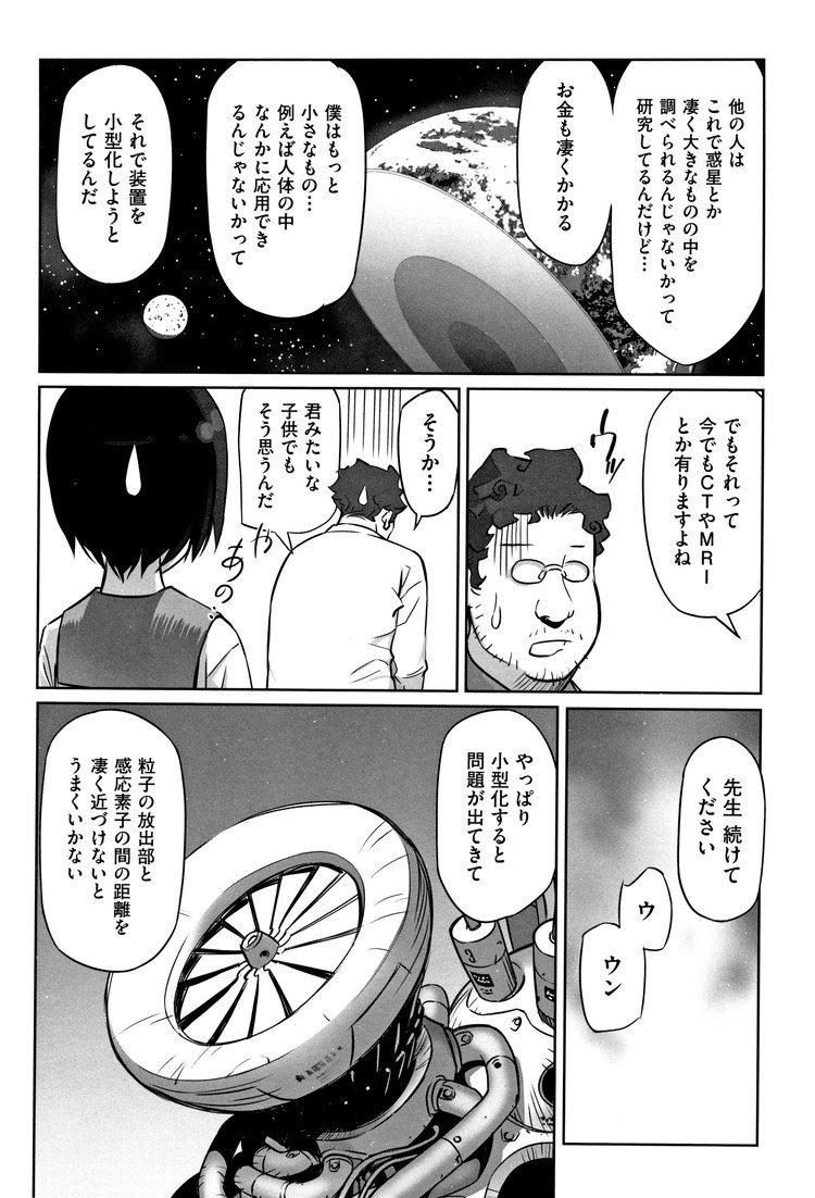 ろリコン漫画 エロ同人誌情報館006