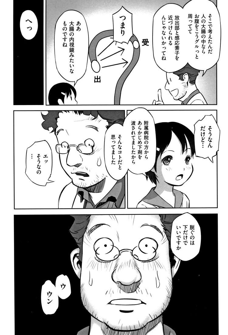 ろリコン漫画 エロ同人誌情報館007