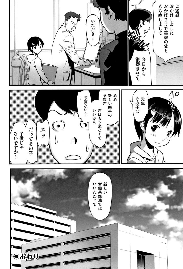 ろリコン漫画 エロ同人誌情報館028