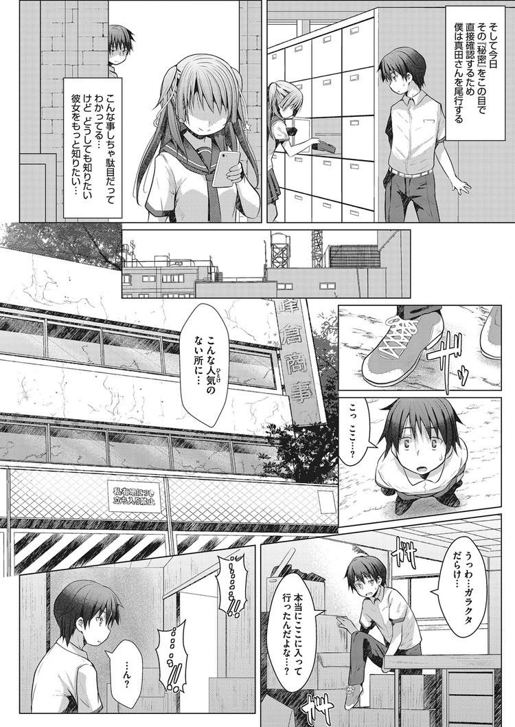 スケべな女 エロ同人誌情報館002