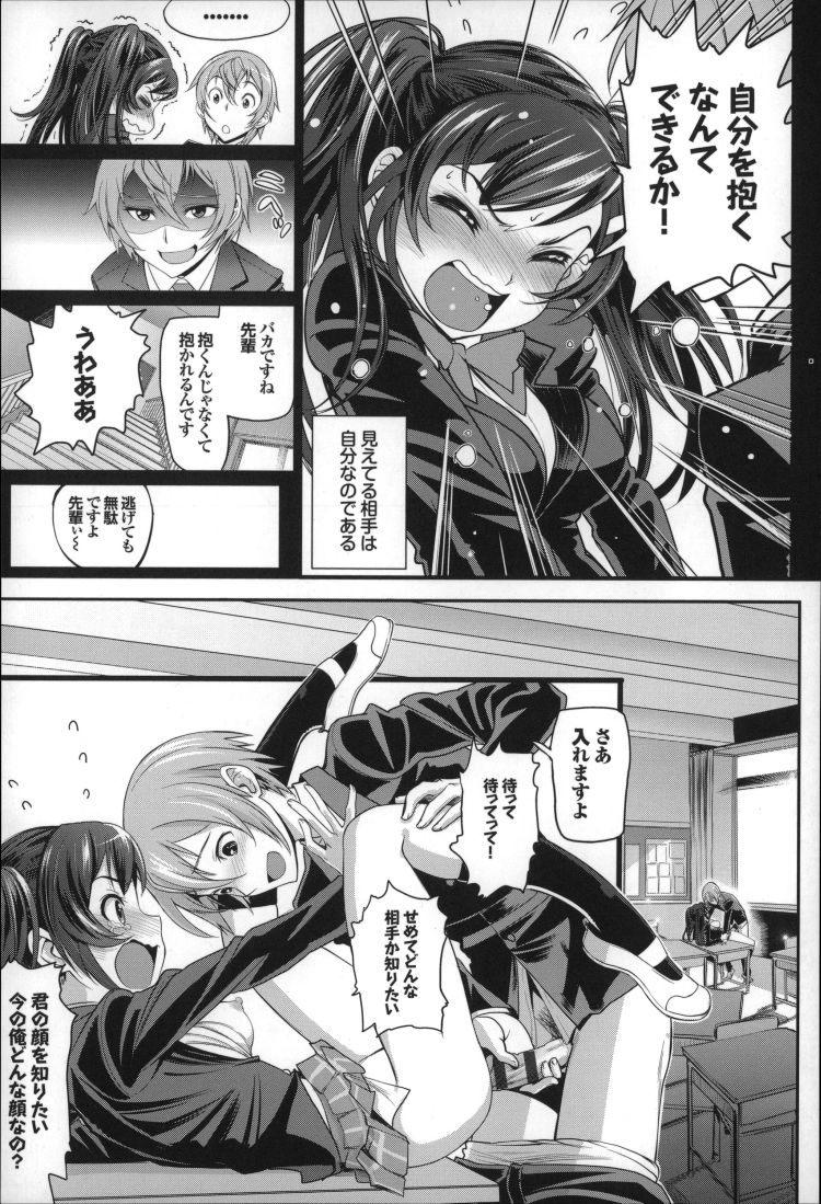 入れ替わり 男女交換 エロ同人誌情報館009