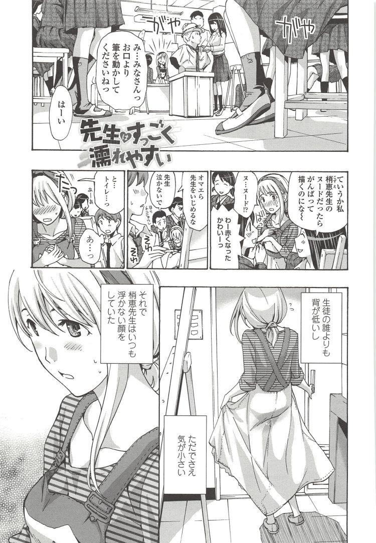 オモラし 女子 漫画 エロ同人誌情報館001