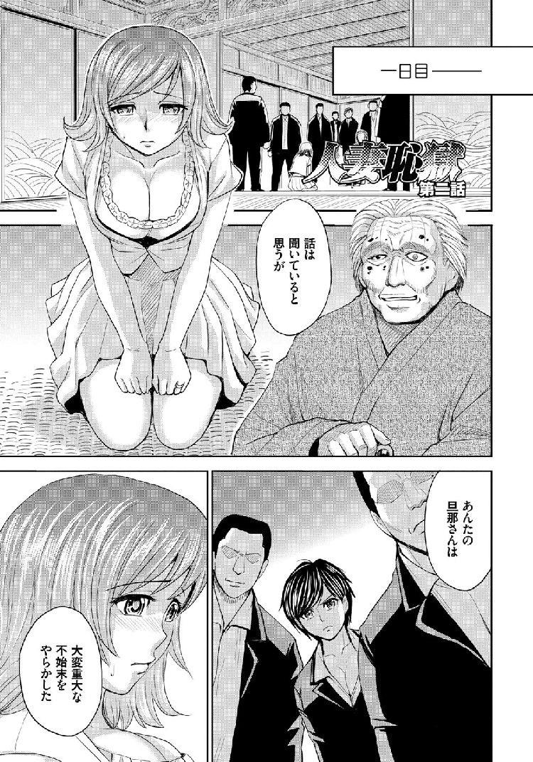 ヒトヅマガリ 堕 エロ同人誌情報館001