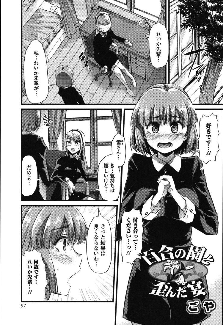 セイヘキマスター エロ同人誌情報館001