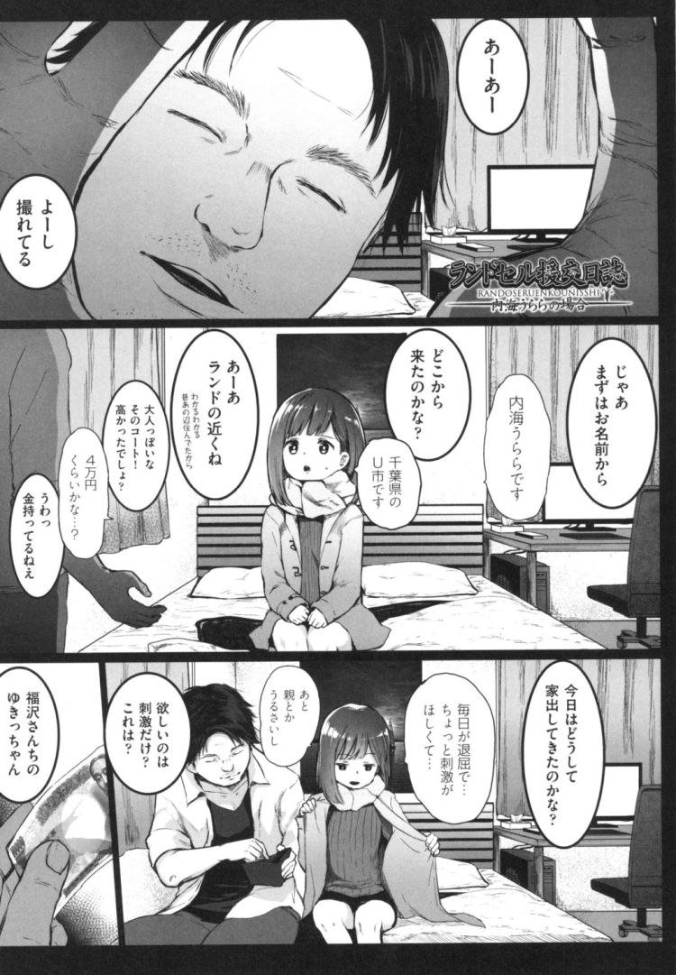 おじさんと少女 漫画 エロ同人誌情報館001