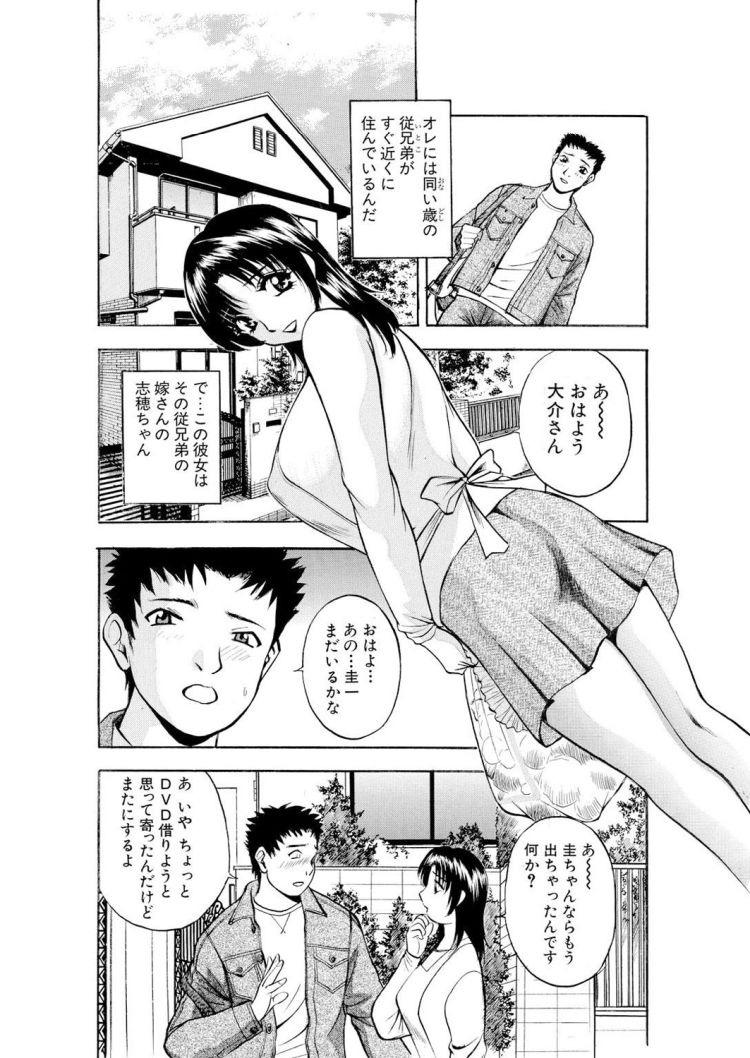 ヒトヅマ恋花火 エロ同人誌情報館001