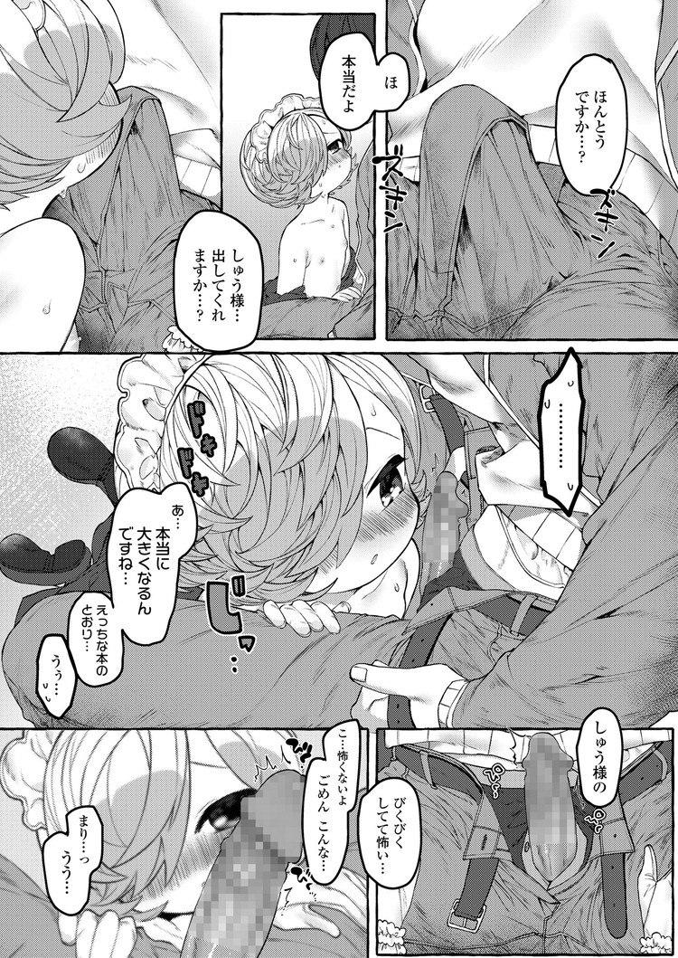 オマnko画像無料 エロ同人誌情報館009