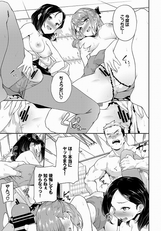 いかつい男 モテる エロ同人誌情報館009