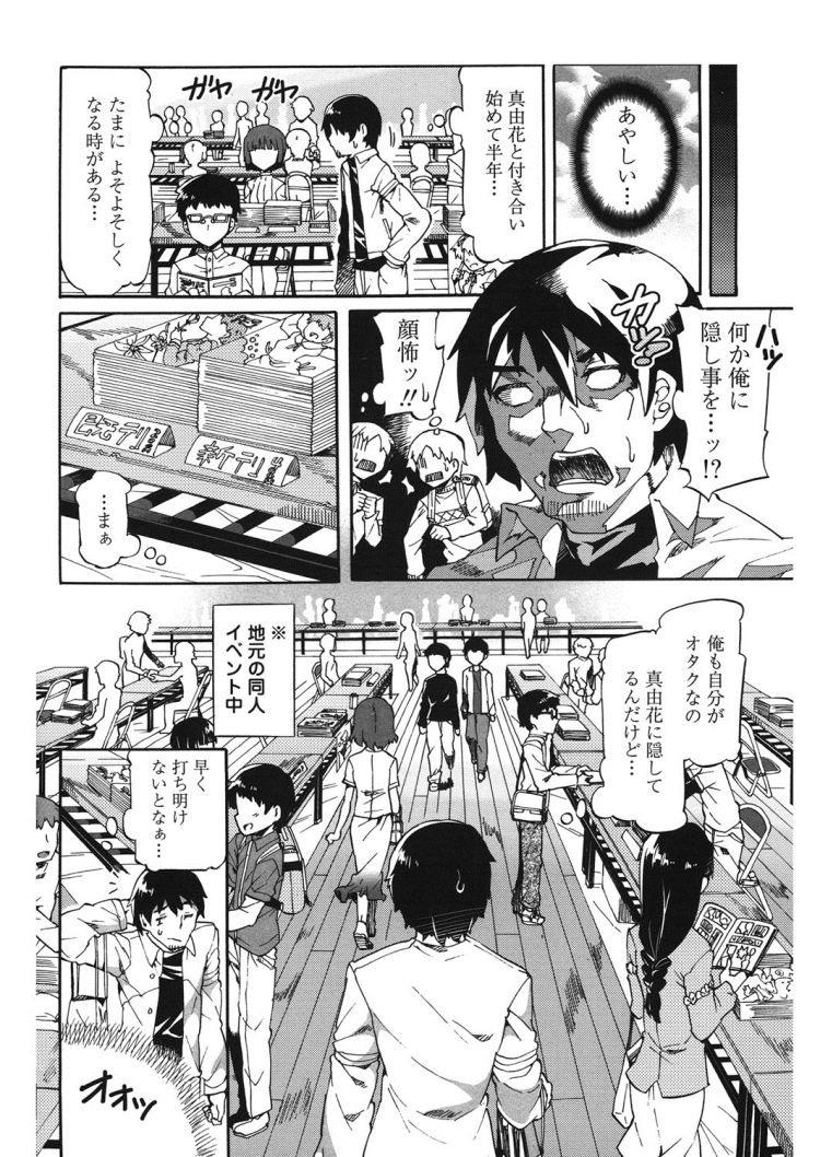 肉べんき漫画 エロ同人誌情報館002