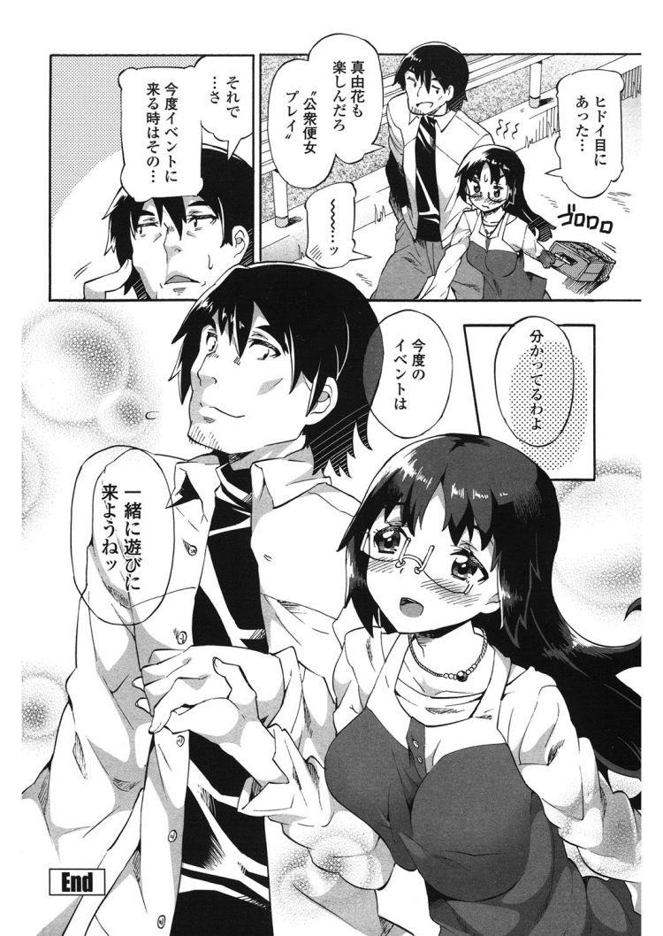 肉べんき漫画 エロ同人誌情報館020