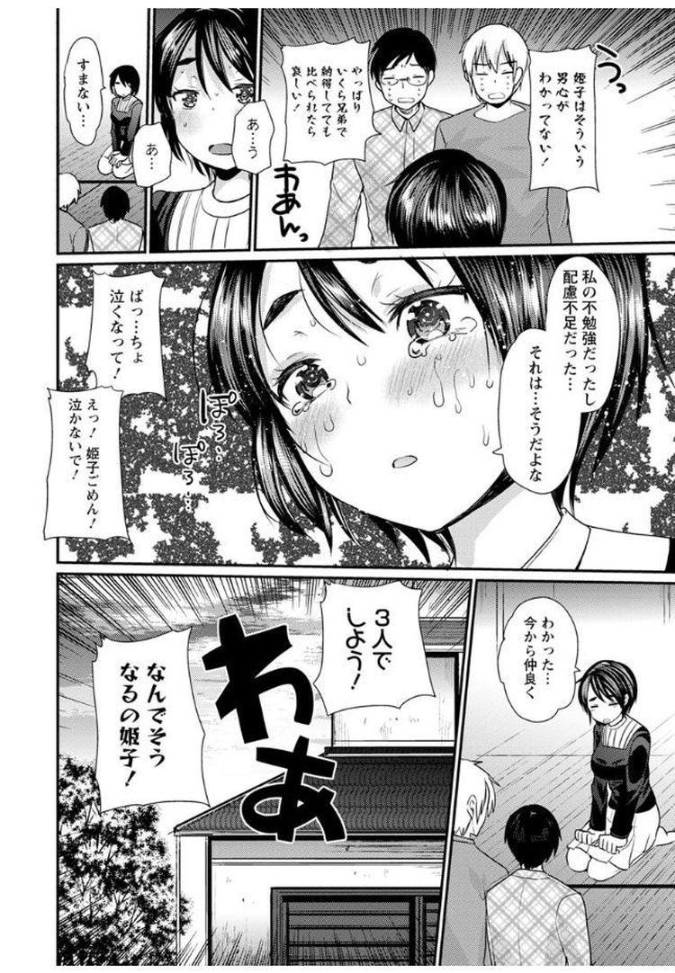 三角関係 漫画 エロ同人誌情報館008