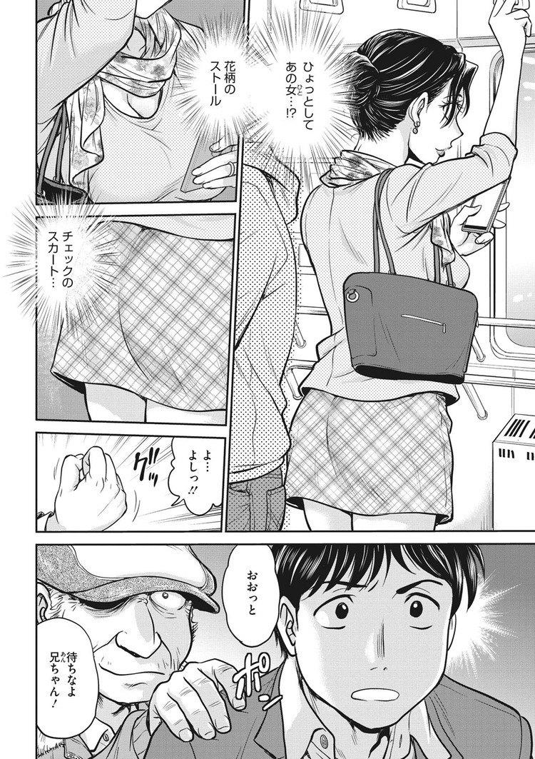 ヒトヅマガリ 堕 エロ同人誌情報館002