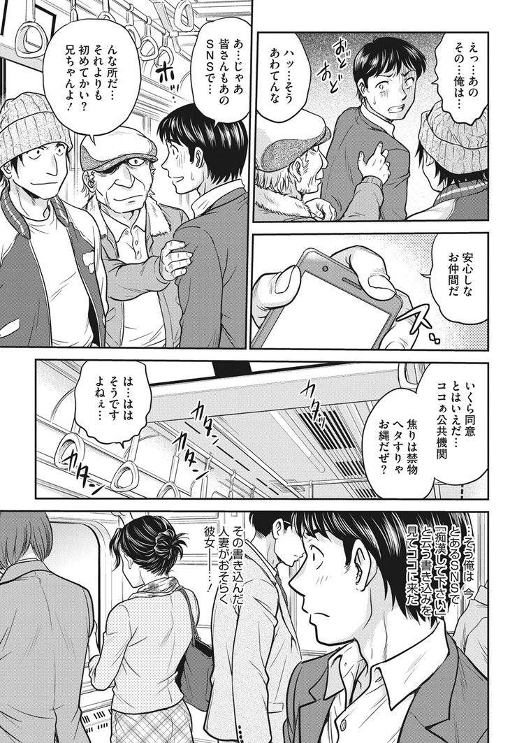 ヒトヅマガリ 堕 エロ同人誌情報館003