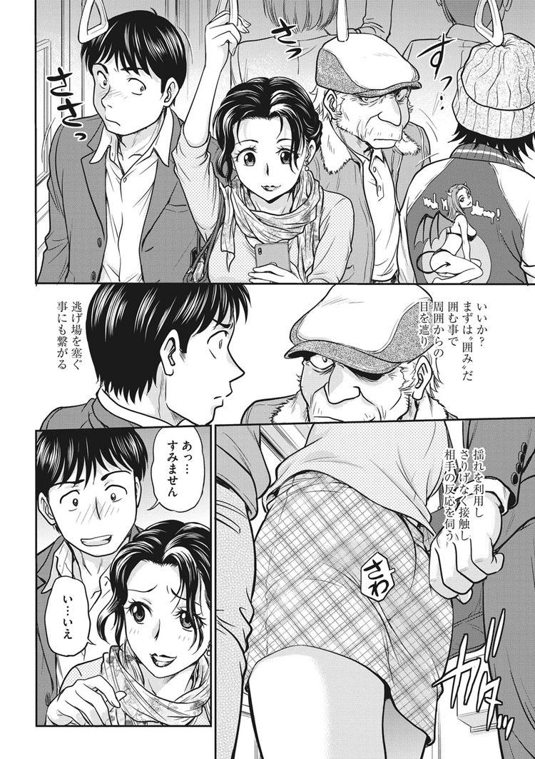 ヒトヅマガリ 堕 エロ同人誌情報館004