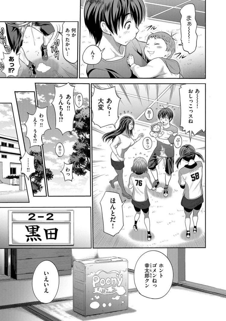 ヒトズマガリ 漫画 エロ同人誌情報館010