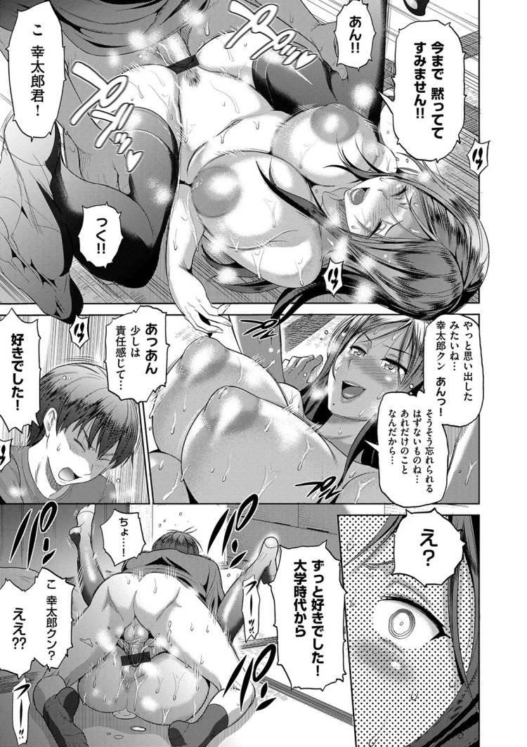 ヒトズマガリ 漫画 エロ同人誌情報館024