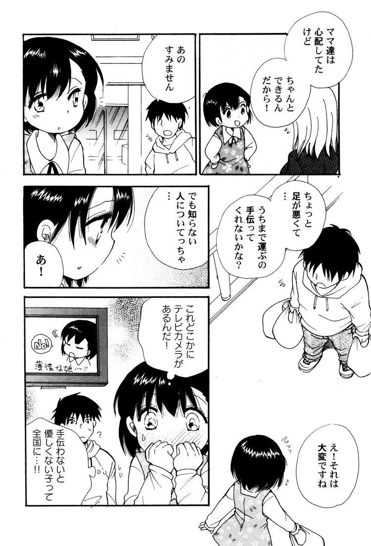はじめてのおつかい 事故 エロ同人誌情報館002