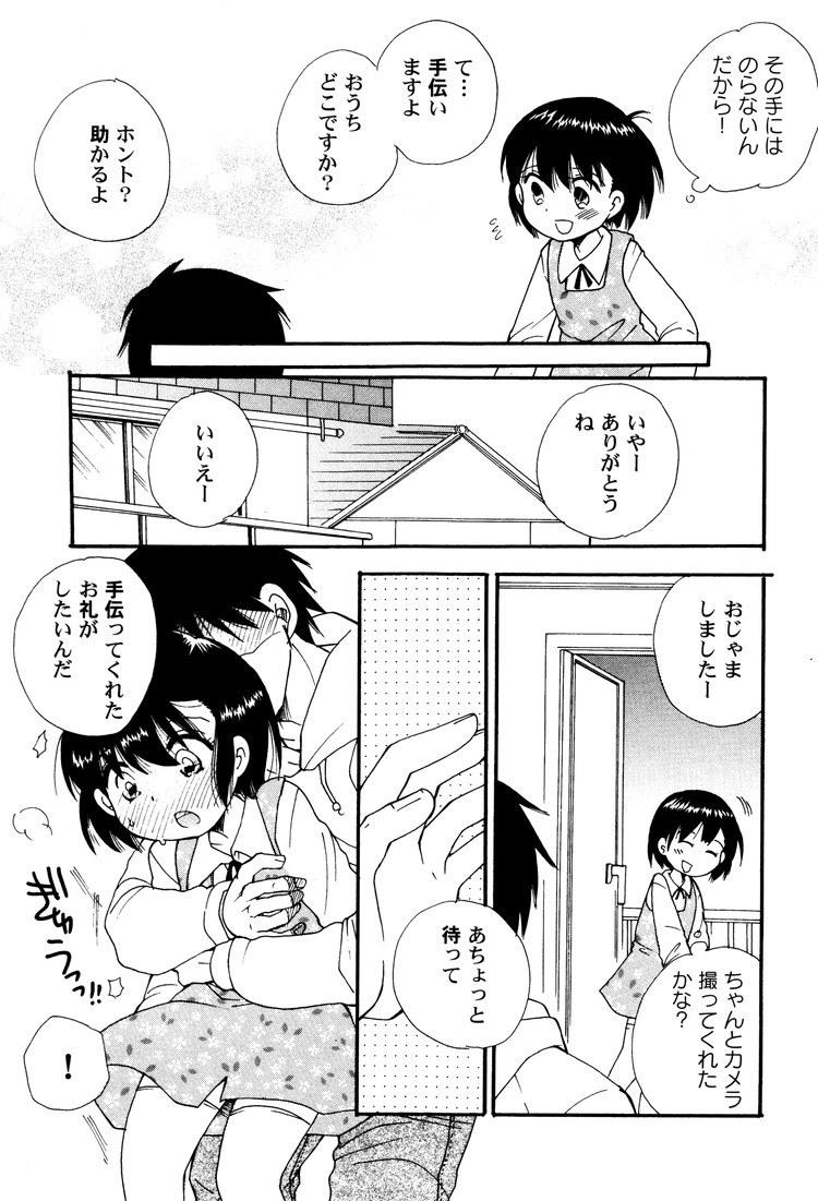 はじめてのおつかい 事故 エロ同人誌情報館003