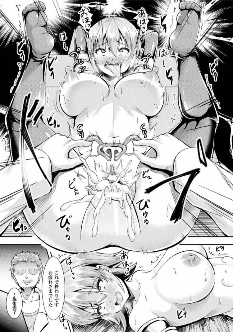 職種魔術師 エロ同人誌情報館024